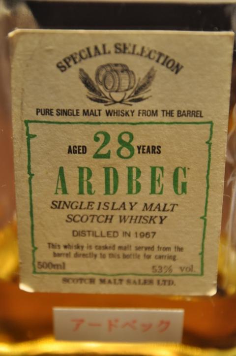 アードベッグ Ardbeg 28yo 1967 (53%, Scotch Malt Sales, for Japan, 50cl)