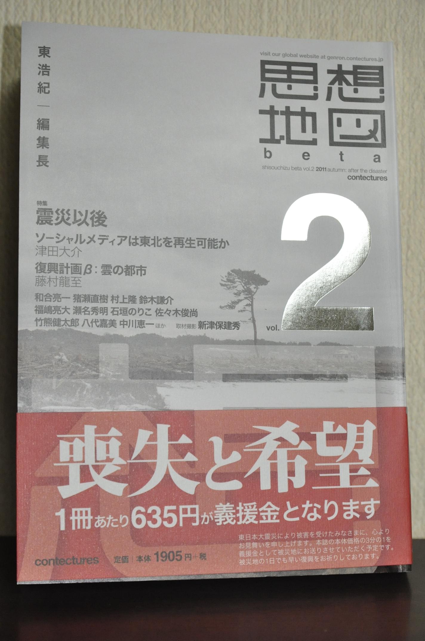 思想地図β vol.2