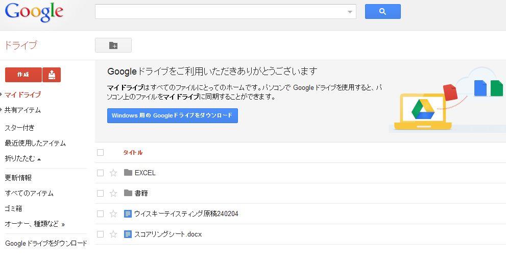 SkyDrive と Google Driveの使い分け